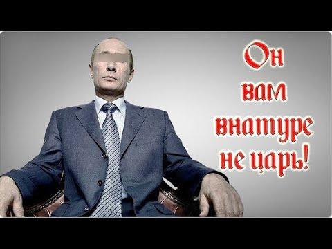 Реальная правда о Путине  ТЫ ЭТОГО НЕ ЗНАЛ! полномочия президента позволяют