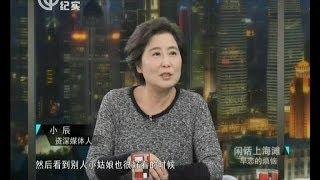 闲话上海滩无广告完整版20140407:早恋的烦恼