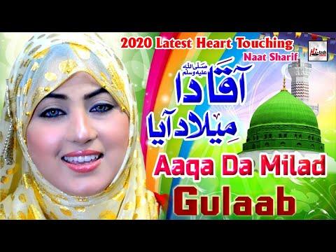 2020 Latest Heart Touching Naat Sharif - Gulaab - Aaqa Da Milad - Hi-Tech Islamic Naats