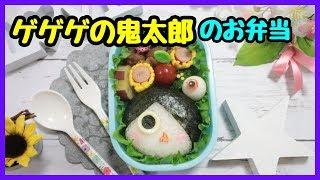 キャラ弁・デコ弁ゲゲゲの鬼太郎のお弁当obento/charabenJapaneseCuteBentoBox