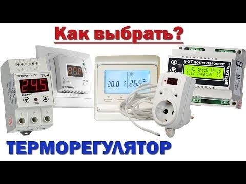 Какой выбрать терморегулятор? | На что обратить внимание?