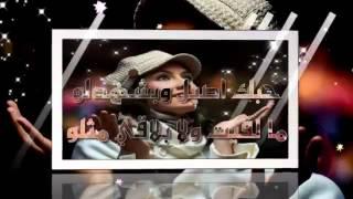 اغاني حصرية نبيل شعيل مســـــــــــك الختام تحميل MP3