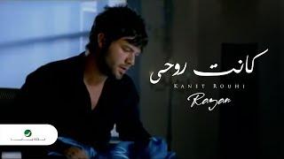 Rayan Kanet Rouhi ريان - كانت روحى تحميل MP3