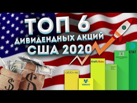 ТОП 6 Дивидендных акций США на 2020 год.Акции с высокими дивидендами: AT&T,Philip Morris,Kraft Heinz