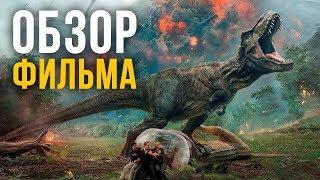 Мир Юрского Периода 2 - обзор фильма БЕЗ СПОЙЛЕРОВ. У них получилось?