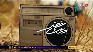 أغنية برنامج دربك خضر تحميل MP3