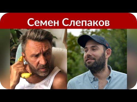Семен Слепаков развелся с женой, сообщила Собчак