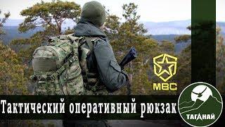 Тактический оперативный рюкзак (ТОР) от МВС. Рюкзак мечты найден?