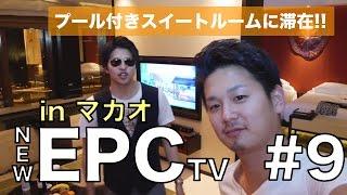 〜ビジネスクラスでマカオ!!部屋にプール付き100平米5つ星ホテルスイートルーム!!〜【NEW!! EPC TV #9】