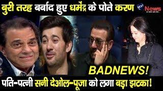 बर्बाद हुए सनी देओल के बेटे करण, घर आई ये बुरी खबर सुनकर खूब रोएंगे पिता धर्मेंद्र..!| Karan deol