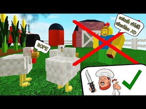 Youtube Roblox Egg Farm Simulator - Roblox Egg Farm Simulator จำลองการทำฟารมไกทถกวธ