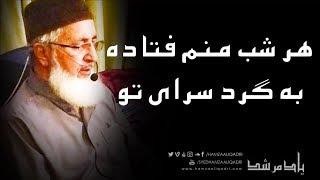 Har Shab Manam Futada Ba Gird e Sarai To - Amir Khusrau