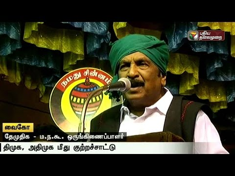 Details-of-Vaikos-election-campaign-in-Trichy-Ariyalur