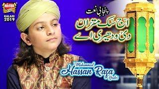 Muhammad Hassan Raza Qadri I Aj Sikh Mitra Di I New Naat 2019 I Heera Gold New Kalam 2019
