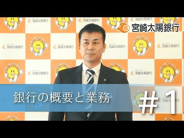 【宮崎太陽銀行】採用ムービー # 1(銀行の概要と業務)