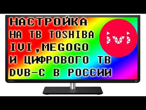 Настройка ivi, megogo SMART TV и цифрового тв на TOSHIBA, без Германии! DVB-C