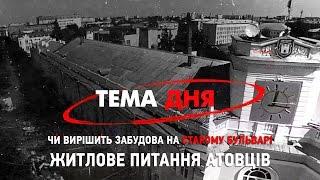 «Тема дня» на Житомир.info: чи вирішить забудова на Старому бульварі житлове питання АТОвців
