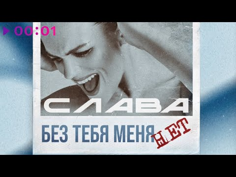 Слава - Без тебя меня нет | Official Audio | 2021