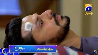 Bechari Qudsia Episode 23 Teaser Promo Review By Showbiz Glam