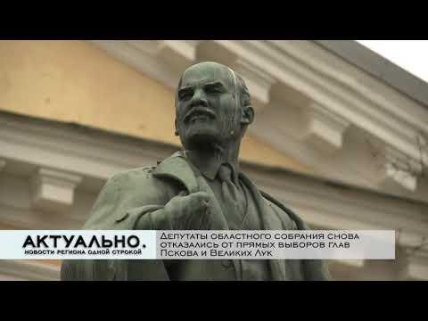 Актуально Псков / 29.04.2021