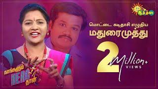 மொட்டை கடிதாசி எழுதிய மதுரைமுத்து | Naangalum Herothan | 02 | Adithya TV