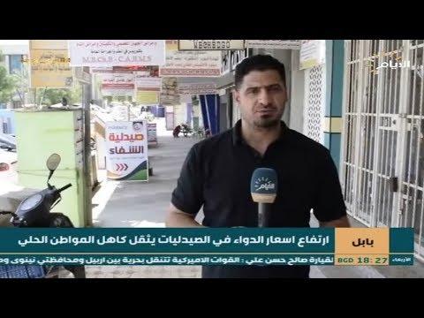 شاهد بالفيديو.. بابل | ارتفاع اسعار الدواء في الصيدليات يثقل كاهل المواطن الحلي