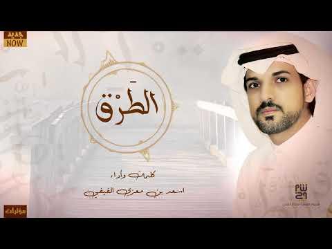 شلة ll الطرق ll كلمات واداء : اسعد الفيفي ( نسخة المؤثرات )