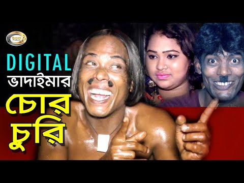 Bangla Comedy - Digital Vadaimar Chor Churi | ডিজিটাল ভাদাইমার চোর চুরি | Qurbani Funny Video