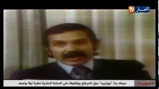 عبد العزيز بوتفليقة ج (1)