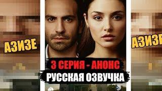 АЗИЗЕ /AZİZE - 3 СЕРИЯ: АНОНС! РУССКАЯ ОЗВУЧКА!