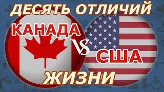 Канада или США - 10 отличий жизни в этих странах