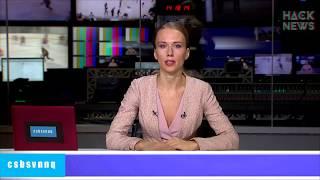 Hack News - Американские новости (Выпуск 177)