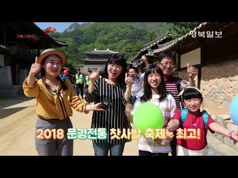 [경북일보] 2부. 왁자지껄 문경찻사발 축제 현장 속으로 미리보기 사진