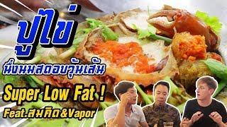 ปูไข่ นึ่งนมสด อบวุ้นเส้น FatFree!! 40ดีกรี Feat.สมคิด&Vapor [คนหัวครัว] EP.49