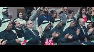 GUST National & Liberation Days 2019جامعة الخليج للعلوم والتكنولوجيا - لأني أنا كويتي برفع راسي لفوق