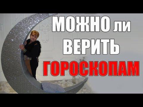 Гламур ру гороскоп 2017