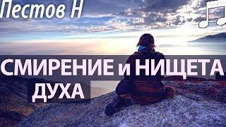 СМИРЕНИЕ и НИЩЕТА Духа. Пестов Николай
