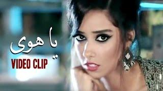 تحميل و استماع بلقيس - يا هوى (فيديو كليب) | Balqees MP3