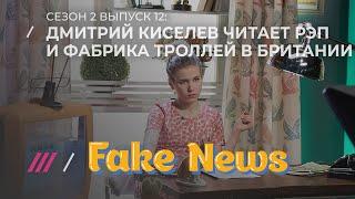 FAKE NEWS #12. Панчи Дмитрия Киселева и купите соли Скабеевой!