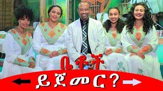 "Betoch | ""ይጀመር? ""Comedy Ethiopian Series Drama Episode"