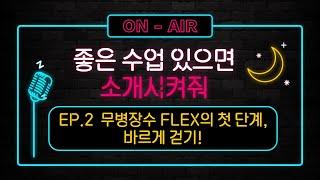 [좋은 수업 있으면 소개시켜줘 ♬] 무병장수 FLEX의 첫 단계, 바르게 걷기!