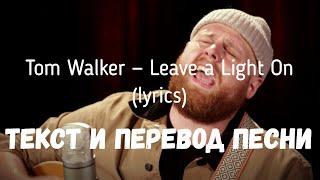 Tom Walker — Leave a Light On (lyrics текст и перевод песни)