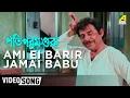 Ami Ei Barir Jamai Babu | Pati Param Guru | Bengali Movie Song | Mohammed Aziz