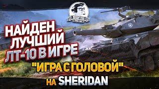 """НАЙДЕН ЛУЧШИЙ ЛТ-10 В ИГРЕ! """"Игра с головой"""" на XM551 Sheridan!"""