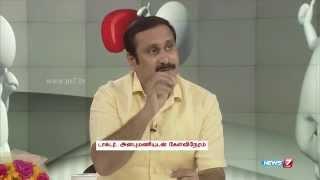 PMK leader Anbumani Ramadoss tackles a string of questions | Kelvi Neram | News7 Tamil |