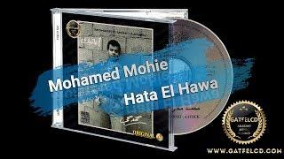 تحميل و مشاهدة Mohamed Mohie - Hata El Hawa | محمد محي - حتى الهوى | Enhanced by: GatFelCD MP3