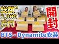 Download Lagu 【落札総額2000万円】BTS - Dynamite MV衣装のダンボール開封してみた!【前編】 Mp3 Free