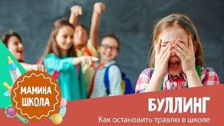 Буллинг: как  остановить травлю в школе