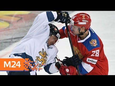 Россия проиграла Финляндии в полуфинале чемпионата мира по хоккею - Москва 24