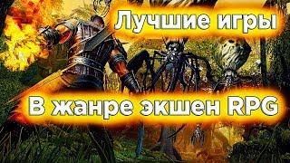 3 крутых игры в жанре экшн rpg! с отличной прокачкой на любой комп!!!